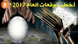 أخطر توقعات العام 2017 تنبؤات لا تخطر بالبال