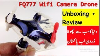 World's Smallest Wifi Camera Drone In Pakistan Unboxing & Review Urdu/Hindi