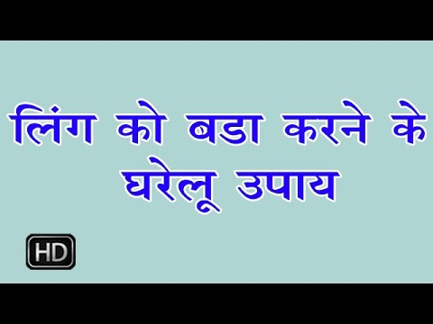 लिंग को बड़ा करने के घरेलु उपाय - Ling ko Bada Karne ke Gharelu Upay (in Hindi)