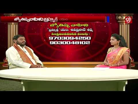 Jyothishya vaahini | జ్యోతిష్య వాహిని | 22-07-2017 || 99tv