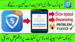 HOW TO SLOVE SKY VPN DISSCONNECTING PROBLEM & INCREASE SPEED    KANHAR TUBE