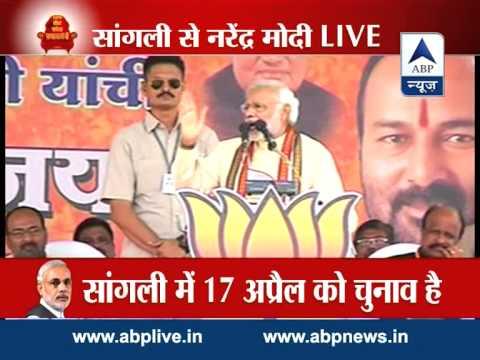 Narendra Modi addresses rally at Sangli in Maharashtra
