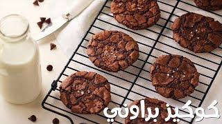 كوكيز براوني | Brownie Cookies