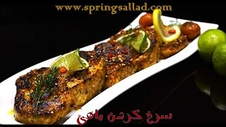 ماهی - روش سرخ کردن و مزه دارکردن ماهی (سالمون) | Frying Salmon