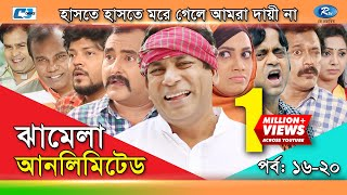 Jhamela Unlimited | Episode 16 - 20 | Bangla Comedy Natok | Mosharrof Karim | Shamim Zaman | Prova