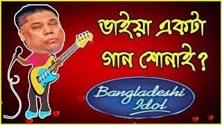Dr. Mahfuzur Rahman - The Bangladeshi Idol