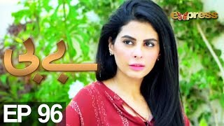 BABY - Episode 96 uploaded on 07-08-2017 4461 views