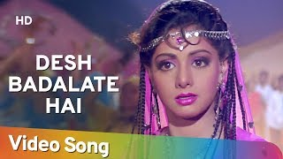 Desh Badalte Hain (HD) - Banjaran Songs - Rishi Kapoor - Sridevi -  Pran - Gulshan Grover