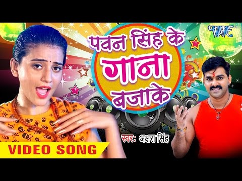 Xxx Mp4 Pawan Singh Ke Gana Bajake Dil Bole Bam Bam Bam Akshra Singh Bhojpuri Kanwar Songs 2016 New 3gp Sex