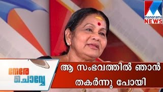 I was heartbroken on that incident: KPAC Lalitha in Nere Chovve   Manorama News