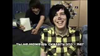 phil is not on fire (danisnotonfire+amazingphil rus sub)