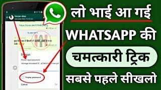 लो भाई आ गई WhatsApp की चमत्कारी ट्रिक !! WhatsApp Latest Trick 2019 | By Hindi Android Tips