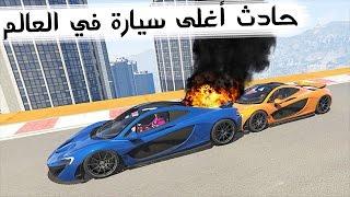 قراند 5 | حادث أغلى سيارة في العالم GTA V
