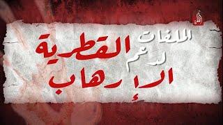 الملفات القطرية لدعم الارهاب - عيسى خليفة السويدي ، عضو سابق في تنظيم الاخوان المسلمين في الامارات