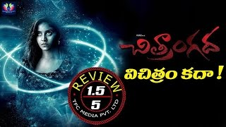 Chitrangada Telugu Movie Review and Rating | Anjali | Telugu Full Screen