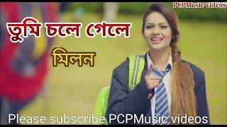 কিছু কিছু কথা থাকে ভাবনার দেয়ালে||মিলন|| kichu kichu kotha thake ||Tumi chole gele||Milon|Full HD||