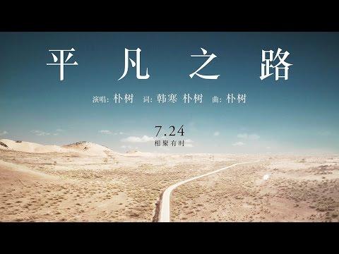 朴樹 平凡之路 歌詞字幕 電� �《後會無期》主題曲 完整高清音質 The Continent Theme Song The Ordinary Road Pu Shu