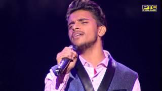 Rahul singing Bapu Chete Aunda by Feroz Khan   Voice Of Punjab Season 7   PTC Punjabi