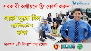 Free IT Training Course and get Govt. Certificate in Bangladesh Part-3