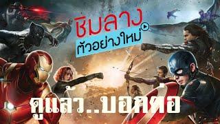 ชิมลาง..ตัวอย่างใหม่ : Captain America: Civil War 720HD