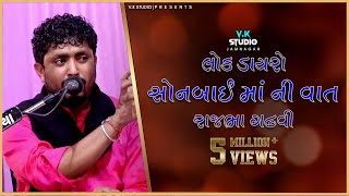 Sonbai Ni Vat || Rajbha Gadhvi || Jam Khambhaliya || Dev Bhumi Dwarka || Gujarat