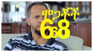 Mogachoch EBS Ethiopian Drama - S03E68- Part 68 (part 1)