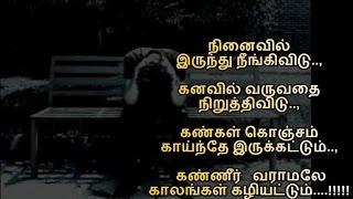 TAMIL KAVITHAIGAL நினைவில் இருந்து நீங்கிவிடு || ABOUT LOVE, FRIENDSHIP, LIFE,  Pirivu, etc