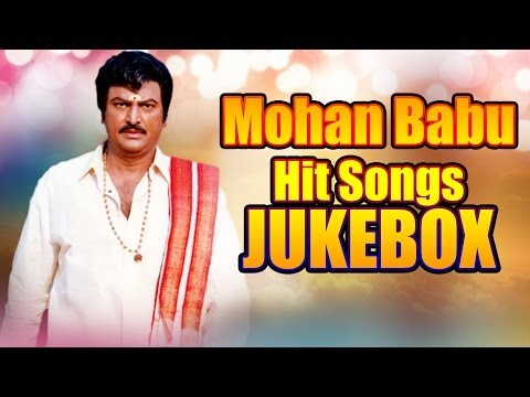 Mohan Babu Telugu Hit Songs || Jukebox