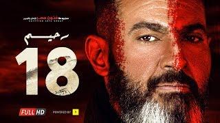 مسلسل رحيم الحلقة 18 الثامنة عشر - بطولة ياسر جلال ونور | Rahim series - Episode 18