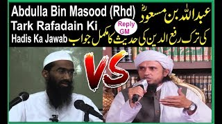 Reply To Gair Muqallid-Abdulla Bin Masood Ki Tark Rafadain ki Hadees Ka Jawab || Mufti Tariq Masood