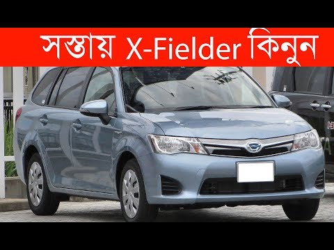 Xxx Mp4 সস্তায় X Fielder কিনুন । Dhaka Famous Car Showroom Bangla Car Review By MamunVlogs 3gp Sex