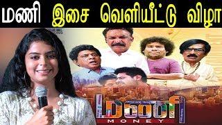 kollywood news |Tamil Movie Money Audio Launch | tamil news today | Redpix