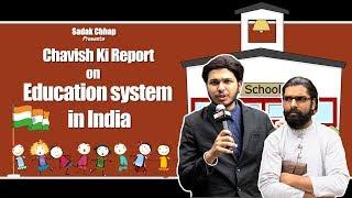 Chavish Ki Report | Education system in India I Sadak Chhap