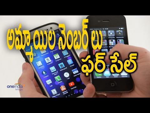 Xxx Mp4 Mobile Numbers Of Girls For Sale అమ్మకానికి అమ్మాయిల ఫోన్ నంబర్స్ Oneindia Telugu 3gp Sex