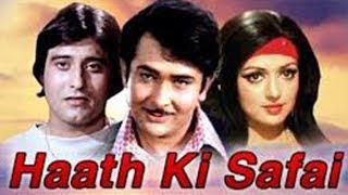 Haath Ki Safai (1974) Full Hindi Movie | Vinod Khanna, Randhir Kapoor, Hema Malini, Simi Garewal