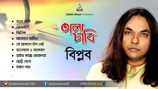 Biplob - Tala Chabi | তালা চাবি | Full Audio Album | Sangeeta