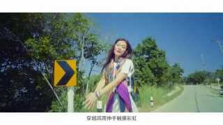 【HD】白婧-We Have To GO MV [Official Music Video]官方完整版