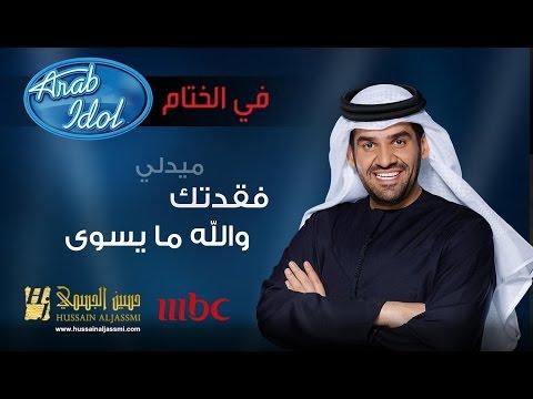 حسين الجسمي فقدتك & والله ما يسوى 2014 Arab Idol