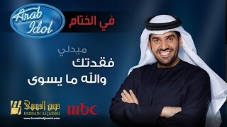 حسين الجسمي - فقدتك & والله ما يسوى | 2014 Arab Idol
