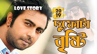 18+ New Eid Drama 2018 । বান্ধবীর বাবার সাথে প্রেম। Du Fota Brishti। By Apurba & Bindu