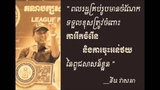 Khem Veasna Speech 2015 - LDP Khme Veasna 2015 - Khem Veasna 2015 - LDP Voice