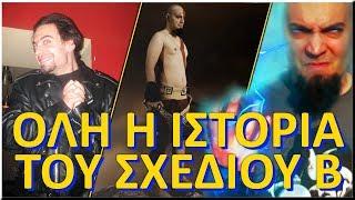8 ΧΡΟΝΙΑ ΣΧΕΔΙΟ Β!! (feat. Zok με μαλλιά)