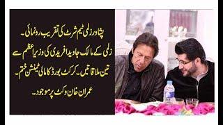 Peshawar Zalmi owner Javeed Afridi met Imran Khan thrice, claimed PCB Economic issues resolved