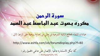 سورة الرحمن مكرره بصوت عبد الباسط عبد الصمد
