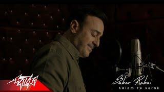 Saber Rebai - Kalam Fe Serak ( Video Clip   2019   صابر الرباعي - كلام فى سرك ( فيديو كليب