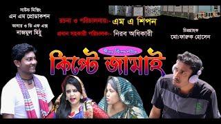 Kipte Jamai|(কিপ্টে জামাই)।Mitali Multimedia