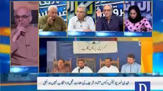 "Election Transmission - 17 July, 2018 ""NewsEye and Zara Hat Kay"""