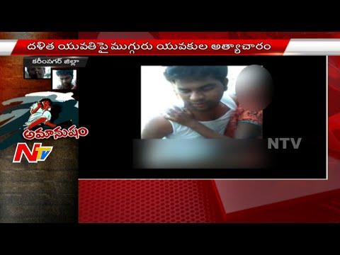 Shocking Video: Girl Gang Rape Video Leaked    NTV
