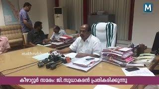 G Sudhakaran on  Keezhattoor Issue Mathrubhumi