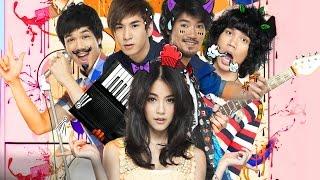 หนังตลกไทย - สมอลล์รูกูแนว (เต็มเรื่อง)